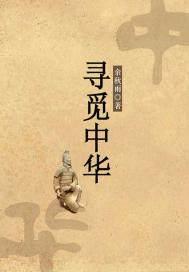 寻觅中华(出版)