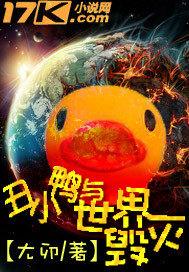 丑小鸭与世界的毁灭