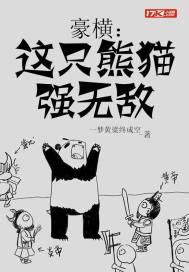 豪横:这只熊猫强无敌