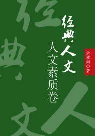经典人文——人文素质卷(出版)