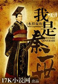 我是秦二世