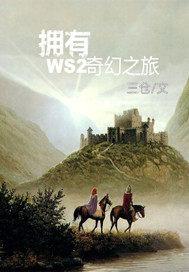 拥有WS2奇幻之旅