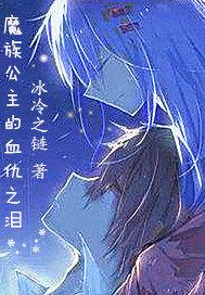 魔族公主的血仇之泪