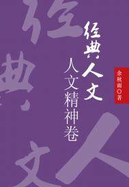 经典人文——人文精神卷(出版)