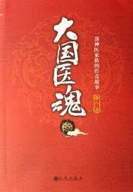 大国医魂:一部神医家族的传奇故事