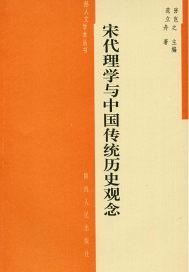 宋代理学与中国传统历史观念
