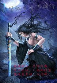 轩辕剑主异界横行