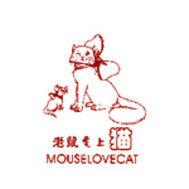 异世之老鼠爱上猫