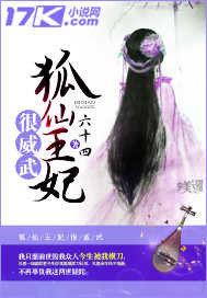 狐仙王妃很威武