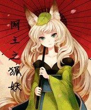 网王之狐妖