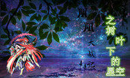 阴阳大战记之树叶下的星空