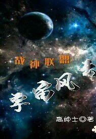 战神联盟之宇宙风云