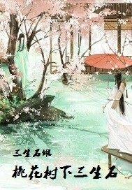 桃花树下三生石