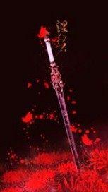 妖族史之妖剑