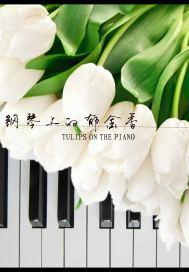 钢琴上的郁金香