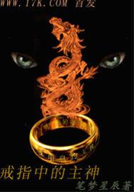 戒指中的主神