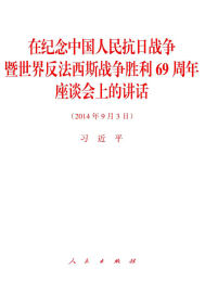 在纪念中国人民抗日战争暨世界反法西斯战争胜利69周年座谈会上的讲话