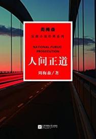 人间正道(出版)