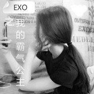 EXO之我的霸气公主