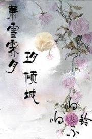 萧雪霁月玥倾城