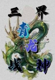 三界青龙战神