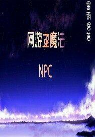 网游之魔法NPC