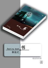 命运之书-死神恶作剧