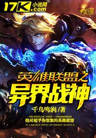 英雄联盟之异界战神