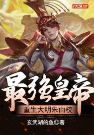 最强皇帝:重生大明朱由校