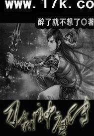 刀剑神魔传