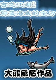 古龙江湖2蔚蓝海底的宝刀