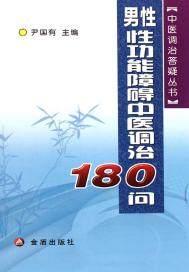 男性性功能障碍中医调治180问