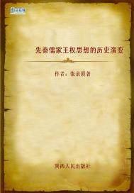 先秦儒家王权思想的历史演变