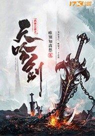 武林江湖之天吟剑