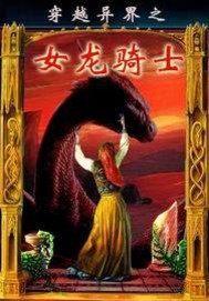 穿越异界之女龙骑士