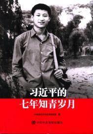 习近平的七年知青岁月(出版)