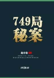 749局秘案