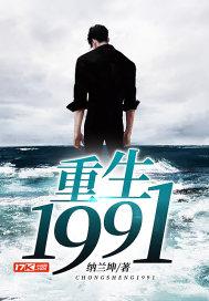 重生1991