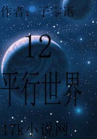 12平行世界