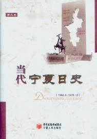 近代宁夏教育研究