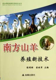 南方山羊养殖新技术(出版)