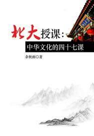 北大授课——中华文化四十七讲(出版)