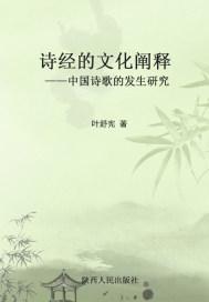 诗经的文化阐释——中国诗歌的发生研究