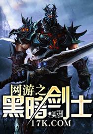 网游之黑暗剑士
