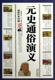 元史通俗演义(出版)