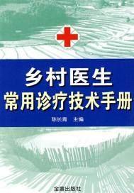乡村医生常用诊疗技术手册(出版)