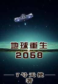地球重生之2058