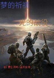 梦的祈祷I光的战役