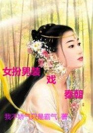 女扮男装戏秦朝