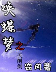 唤蝶梦之天削剑